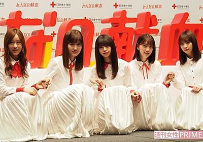 献血のイメキャラに乃木坂メンバー 献血経験ないとの返答に取材陣固まる - ライブドアニュース