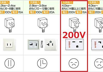 【エアコン選び】分譲マンションなのに設置できない。電圧が200V? - じぶんブログ