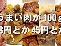 100グラム50円以下のうまくて安い肉! - デイリーポータルZ