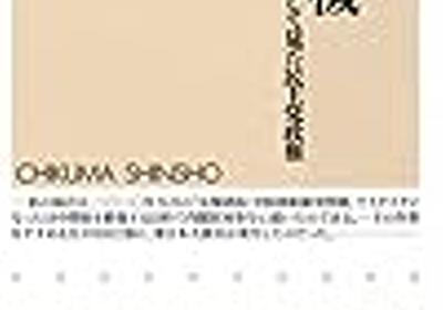 菅直人首相が官僚を怒鳴りつけた光景を政府参与・松本健一氏が見ていた話(民主党政権とは何だったのか、の一資料)〜新書「官邸危機」より - 見えない道場本舗