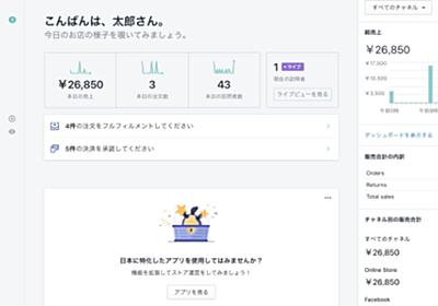 D2Cを支える技術 Shopify最新の国内事例まとめ Yoshiki Kojima / chot Inc. note
