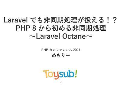 Laravel でも非同期処理が扱える!? PHP 8 から初める非同期処理 〜Laravel Octane〜