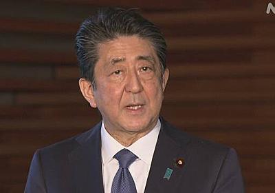 緊急事態宣言 7日にも宣言へ 7都府県1か月程度で 安倍首相 | NHKニュース