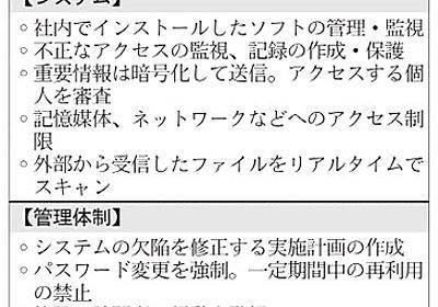 サイバー対策、米基準要求 防衛省、調達先9000社に :日本経済新聞