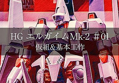 HG エルガイムMk-2 #01 仮組&基本工作 | ろろのブログ