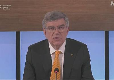 IOC総会 バッハ会長 選手や関係者に中国製ワクチン提供の考え | オリンピック・パラリンピック 大会運営 | NHKニュース