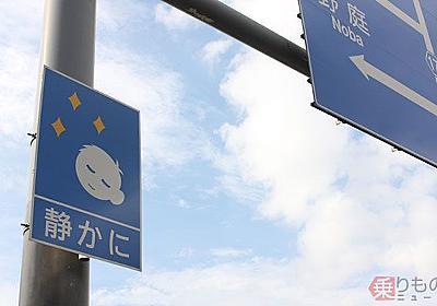 道路上の「静かに」看板のナゾ 見かけたらどうすればいい?   乗りものニュース