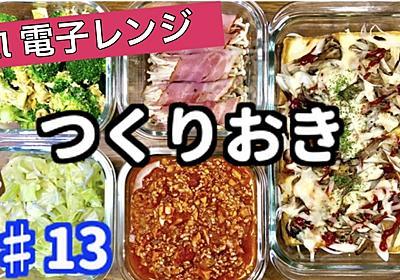 【レンジで作り置きレシピ5品♯13】全部電子レンジだけで完成!今日の夕飯やお弁当のおかずに♪ - てぬキッチン
