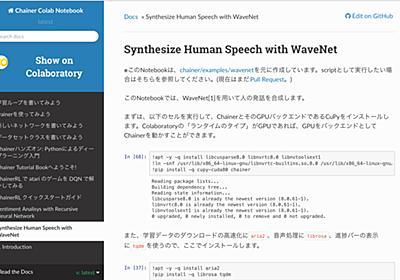 ChainerでWaveNetによる音声合成のチュートリアルを書いてみた - 金融と工学のあいだ