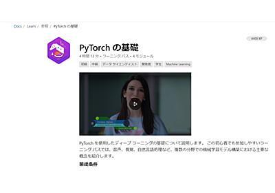 連休のお供にいかが? 米Microsoftが「PyTorch」の初学者向け教材を無償公開中 - ITmedia NEWS