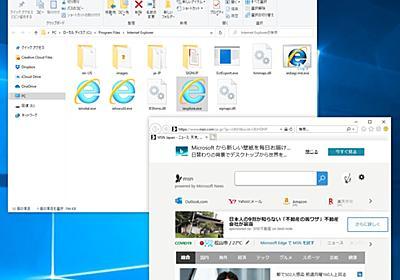 「Internet Explorer 11」が無効化される前に知っておきたいこと - やじうまの杜 - 窓の杜