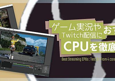 ゲーム実況やTwitch配信におすすめな「CPU」を徹底検証 | ちもろぐ
