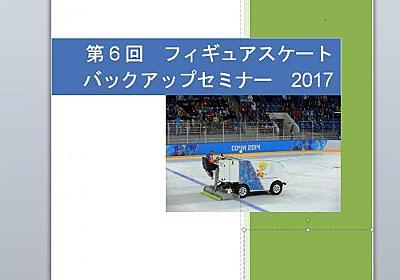 2017バックアップセミナー 日程 | 名古屋市中村区亀島 フィギュアスケーターのための接骨院 葵接骨院