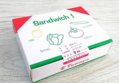 ラビアンローズ「玉屋のサンドイッチ」を食べた感想。ケンミンSHOWで紹介された人気の佐世保名物! - LIFE