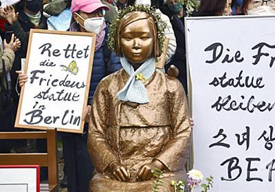 「慰安婦像は日本批判の象徴」 自民外交部会長が独ミッテ区長らに書簡 - 産経ニュース