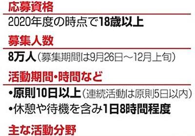 「まるで動員」ボランティア促す通知、学事暦にまで言及:朝日新聞デジタル