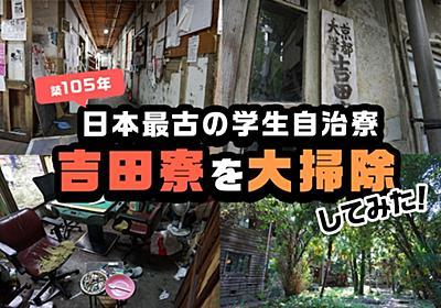 築105年、日本最古の学生自治寮「吉田寮」を大掃除してみた_PR | SPOT