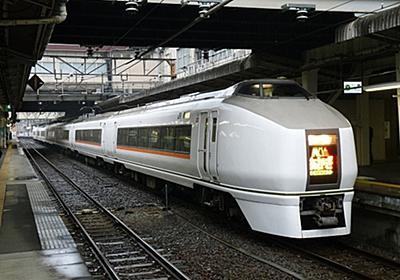 【2017年3月JRダイヤ改正】『草津』『あかぎ』輸送体系を見直し | レスポンス(Response.jp)