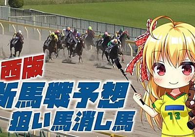 2020/7/4 阪神新馬戦予想+狙い馬【新馬戦予想ブログ】 - 『新馬戦買わないなんてもったいない!』&『ダート馬券研究所』