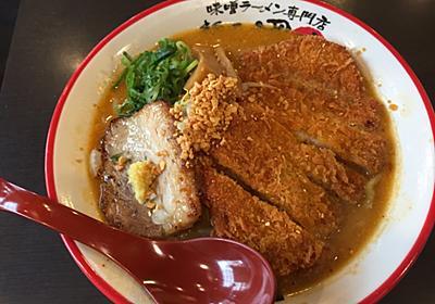 味噌カツラーメンの旨さに衝撃!梅田の味噌ラーメン専門店「國丸」がハンパじゃない件 - ぐるなび みんなのごはん