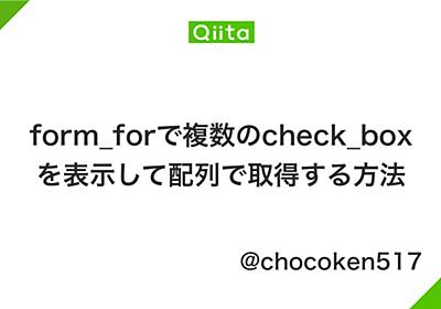 form_forで複数のcheck_boxを表示して配列で取得する方法 - Qiita