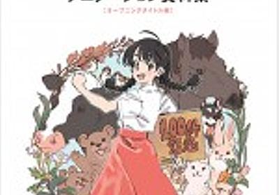 【アニメスタイルの書籍】「なつぞら」アニメの資料集が刊行! | WEBアニメスタイル
