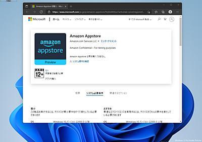 Amazonが秘密裏に「Amazon Appstore」プレビュー版を「Microsoft Store」に登録! ただし…… - やじうまの杜 - 窓の杜