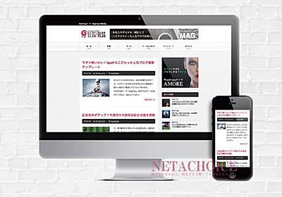 TCDテーマを無料でお試し!今だけ「BlogPress」無料ダウンロードキャンペーン - NETACHOICE-ネタチョイス-