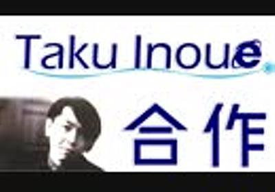 Taku Inoue合作(たくさんの神曲をありがとう!)