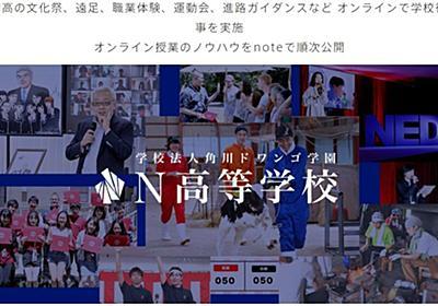"N高、noteでオンライン授業のノウハウを公開 ""ネットの高校""経験生かす - ITmedia NEWS"