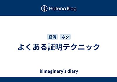 よくある証明テクニック - himaginary's diary