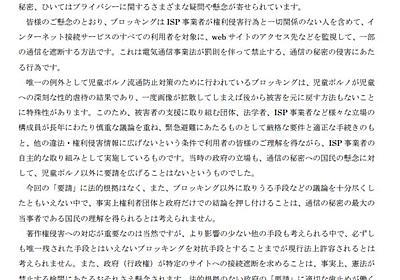 「海賊版サイトブロッキング」反対声明続々 ISPや婦人団体、与党議員も……橋本岳氏「国会軽視だ」 - ITmedia NEWS