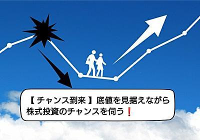 【 チャンス到来 】底値を見据えながら株式投資のチャンスを伺う! - コッキーの子育て太陽光ブログ