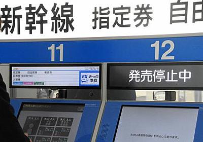 東海道新幹線の券売機使用できず 名古屋、新横浜駅などで - 毎日新聞