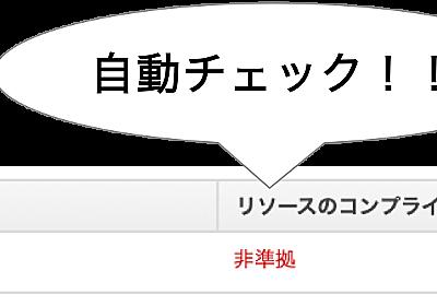 IAMユーザにIP制限をかけていますか?AWS Configのカスタムルールを作成し、システム監査を自動化した話 - Akatsuki Hackers Lab   株式会社アカツキ(Akatsuki Inc.)