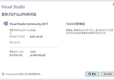 「Visual Studio 2017」の最終版v15.9が公開 ~10年のサポートを受けるには更新が必須 - 窓の杜