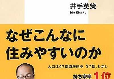 「富山は日本のスウェーデン」ではない。自民党の家族観・女性観と変わらない井手英策氏の「富山モデル」 - wezzy ウェジー