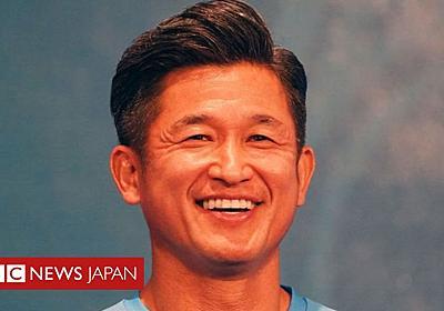 三浦知良、53歳のサッカー選手はなぜ現役を続けられるのか - BBCニュース