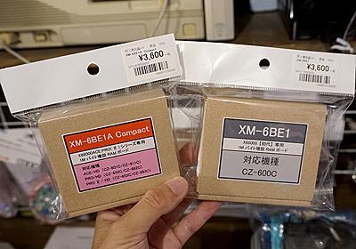 X68000用の1MB増設メモリが同人ハードウェアで登場、価格は3,600円 - AKIBA PC Hotline!