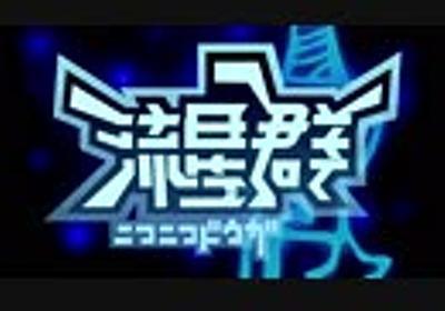 【合作】ニコニコ動画流星群【アイドルマスター】