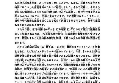 """和田華子 on Twitter: """"不快な思い、傷ついた方へのお詫びより、こういうのが広まれば良いのになと思います。 「はいからさんが通る」読者の皆様へ という文章です。 https://t.co/XuYZjBLeA0"""""""