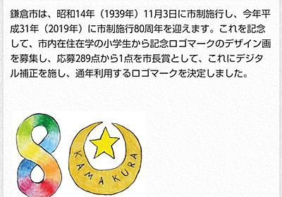 岡山県立図書館のロゴデザイン賞金5000円にデザイナー激怒!→図書館「えっ…」 :哲学ニュースnwk