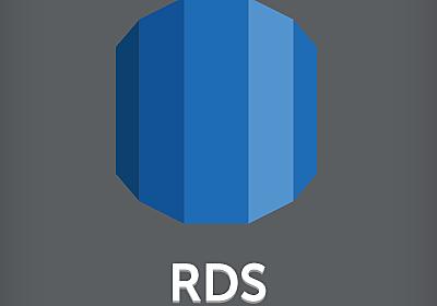 [速報] RDSインスタンスの起動/停止   Developers.IO