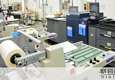 アマゾン、個人出版の市場拡大へ 注文受けて印刷・製本:朝日新聞デジタル