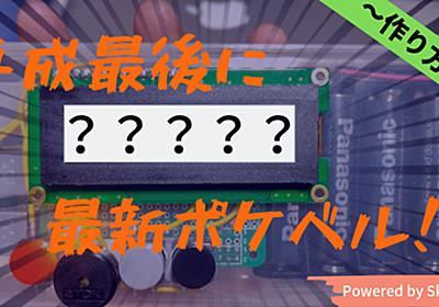 【114106→アイシテル】平成の最後に最新のWebRTCでポケベルをつくってみた【作り方編】   dotstudio