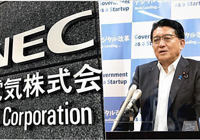平井大臣が五輪アプリ再契約交渉の「脅し」発言で釈明、「NECには丁寧に説明する」   日経クロステック(xTECH)