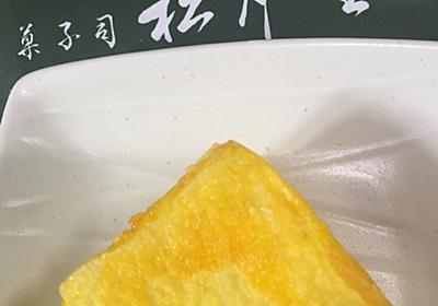 銘菓きみごろも本舗 松月堂 (しょうげつどう) - 宇陀市その他/和菓子 [食べログ]