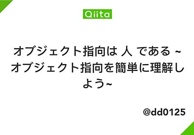 オブジェクト指向は 人 である ~オブジェクト指向を簡単に理解しよう~ - Qiita