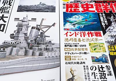 軽いノリで買った1150円の雑誌のふろくが、とんでもない化け物だった /『歴史群像』8月号、戦艦「大和」のペーパークラフトがガチすぎて秒殺された | ロケットニュース24