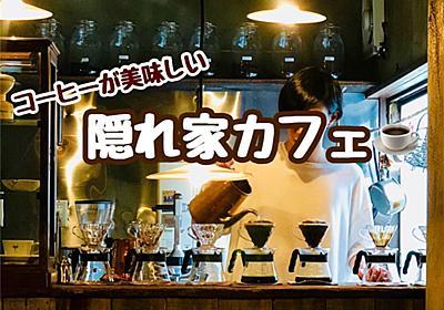 【京都】河原町の隠れ家カフェ「ELEPHANT FACTORY COFFEE(エレファントファクトリーコーヒー)」で店主選りすぐりのコーヒーを。 - かずたん★星人〜京都のおいしいものやオシャレなものを見